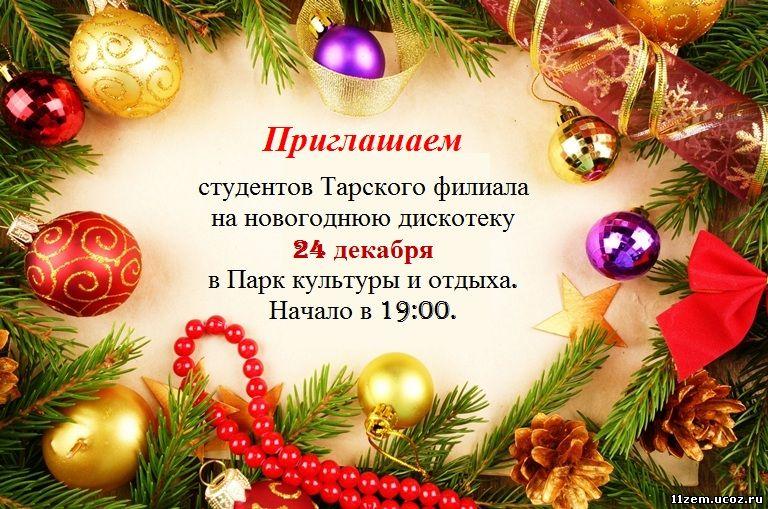 Сценарий нового года для студентов